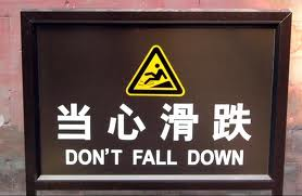 IMAGE A sign reads in multiple languages: Don't Fall Down IMAGE